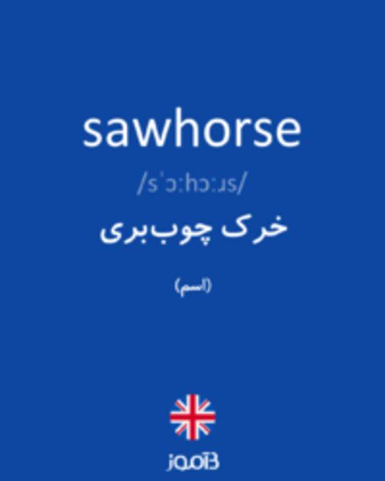 تصویر sawhorse - دیکشنری انگلیسی بیاموز