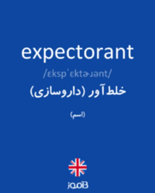 تصویر expectorant - دیکشنری انگلیسی بیاموز