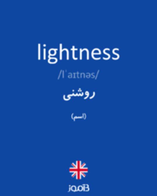 تصویر lightness - دیکشنری انگلیسی بیاموز