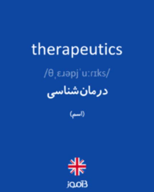 تصویر therapeutics - دیکشنری انگلیسی بیاموز