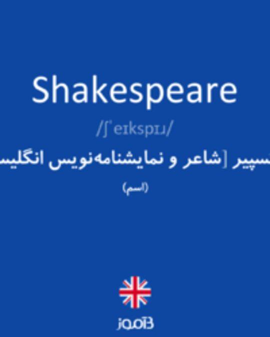 تصویر Shakespeare - دیکشنری انگلیسی بیاموز