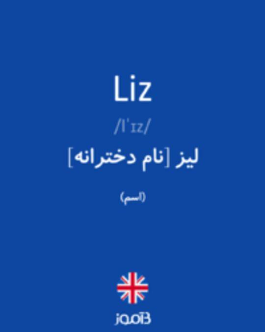 تصویر Liz - دیکشنری انگلیسی بیاموز