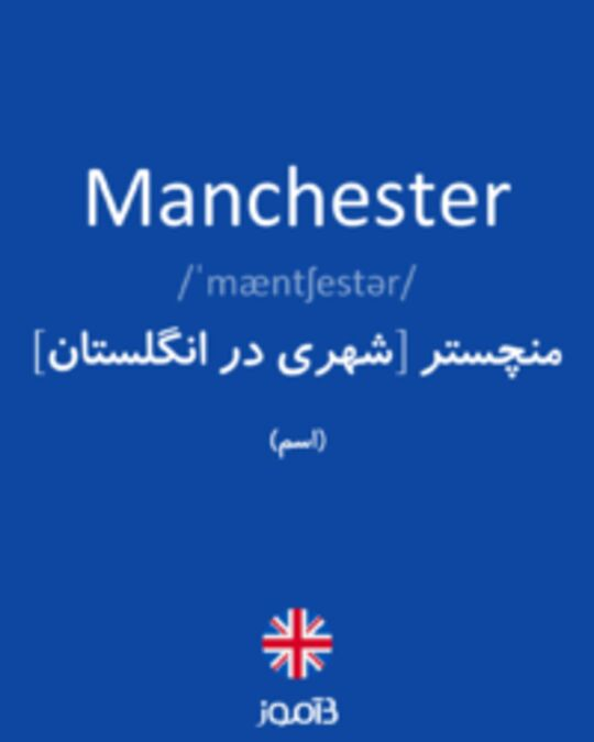 تصویر Manchester - دیکشنری انگلیسی بیاموز