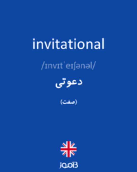 تصویر invitational - دیکشنری انگلیسی بیاموز