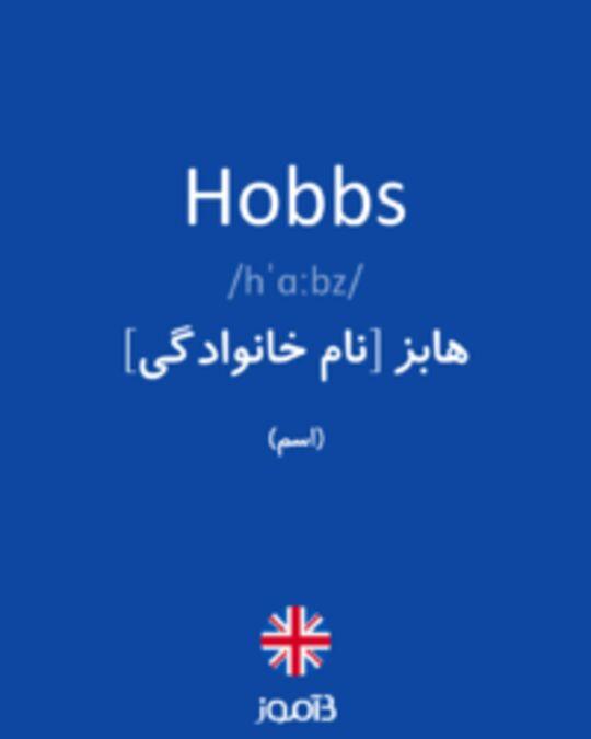 تصویر Hobbs - دیکشنری انگلیسی بیاموز
