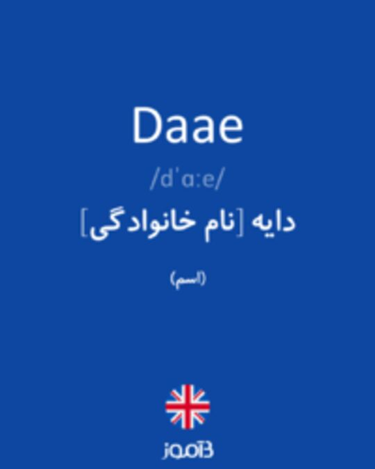 تصویر Daae - دیکشنری انگلیسی بیاموز