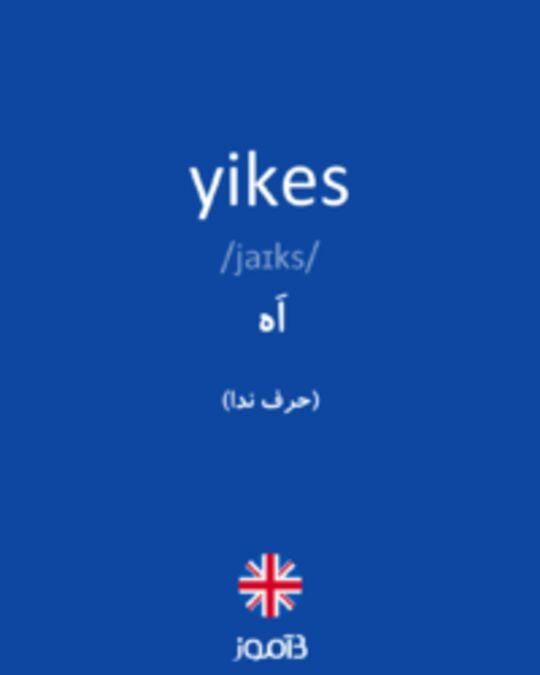 تصویر yikes - دیکشنری انگلیسی بیاموز