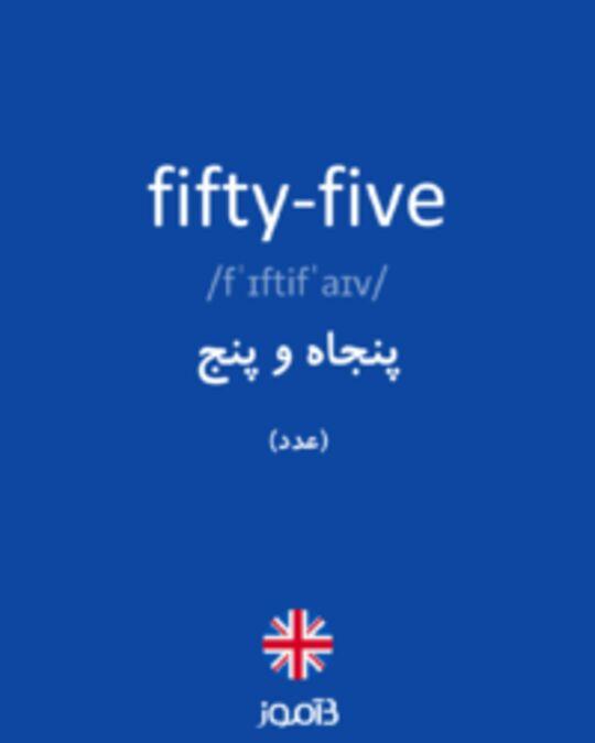 تصویر fifty-five - دیکشنری انگلیسی بیاموز