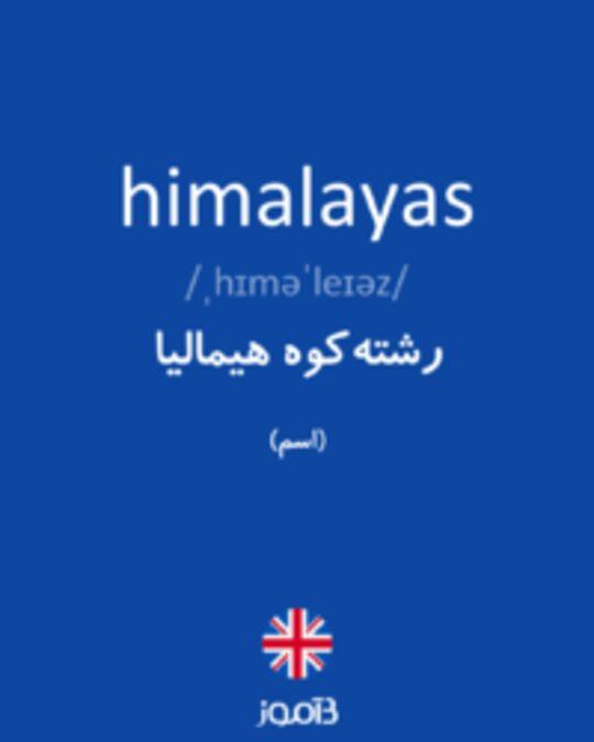 تصویر himalayas - دیکشنری انگلیسی بیاموز