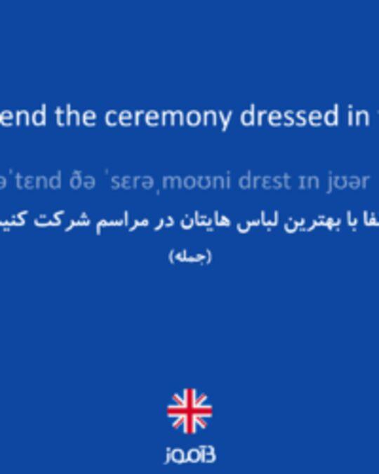 تصویر Please attend the ceremony dressed in your best. - دیکشنری انگلیسی بیاموز