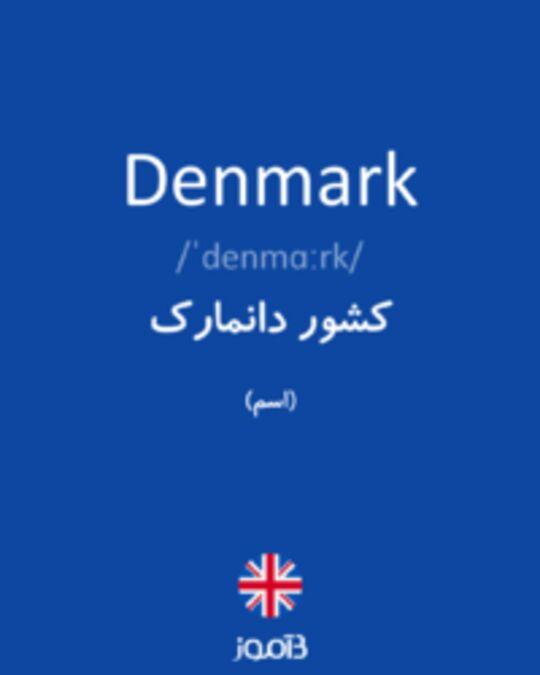 تصویر Denmark - دیکشنری انگلیسی بیاموز