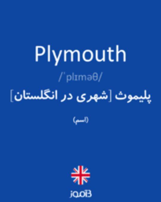 تصویر Plymouth - دیکشنری انگلیسی بیاموز