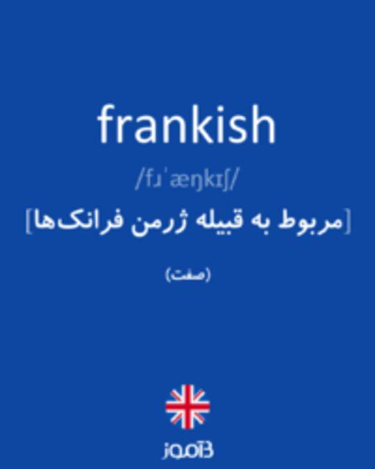 تصویر frankish - دیکشنری انگلیسی بیاموز