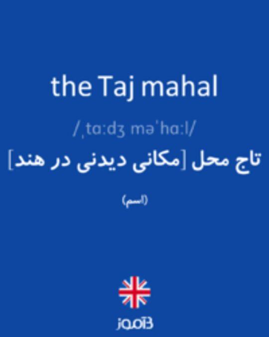 تصویر the Taj mahal - دیکشنری انگلیسی بیاموز