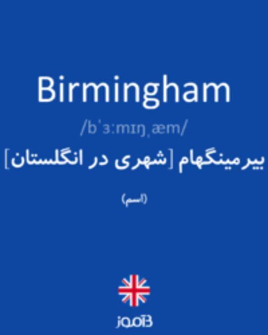 تصویر Birmingham - دیکشنری انگلیسی بیاموز