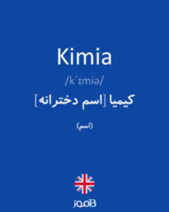 تصویر Kimia - دیکشنری انگلیسی بیاموز