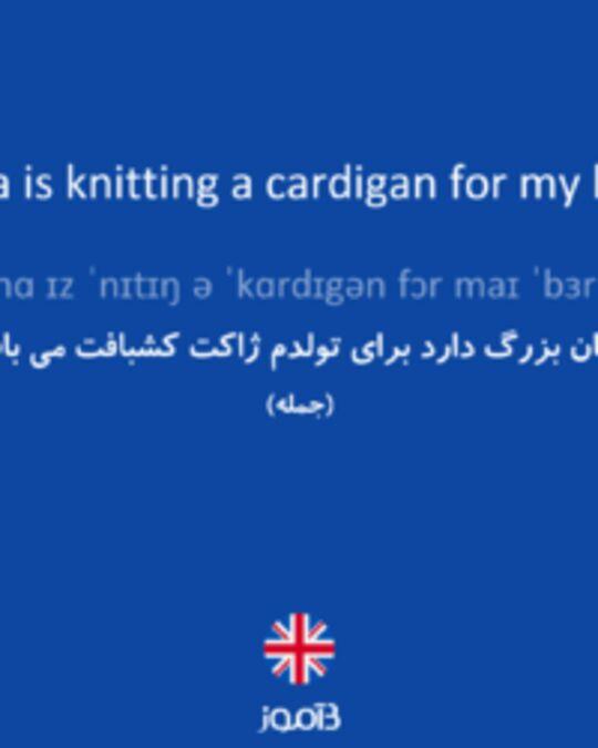 تصویر Grandma is knitting a cardigan for my birthday. - دیکشنری انگلیسی بیاموز