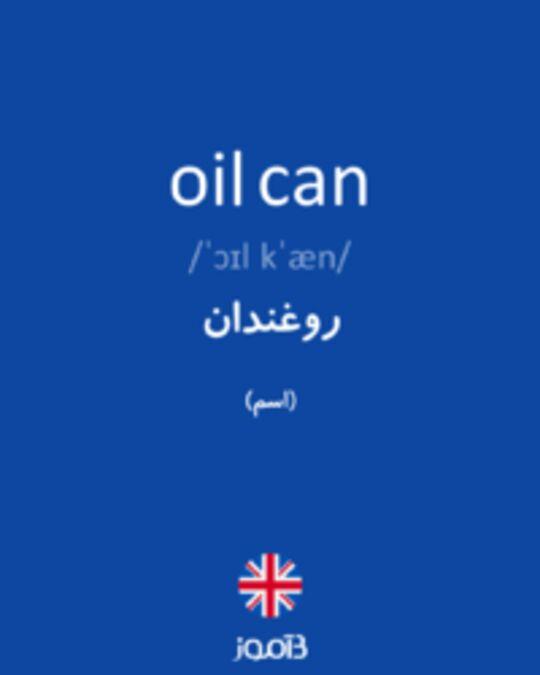تصویر oil can - دیکشنری انگلیسی بیاموز