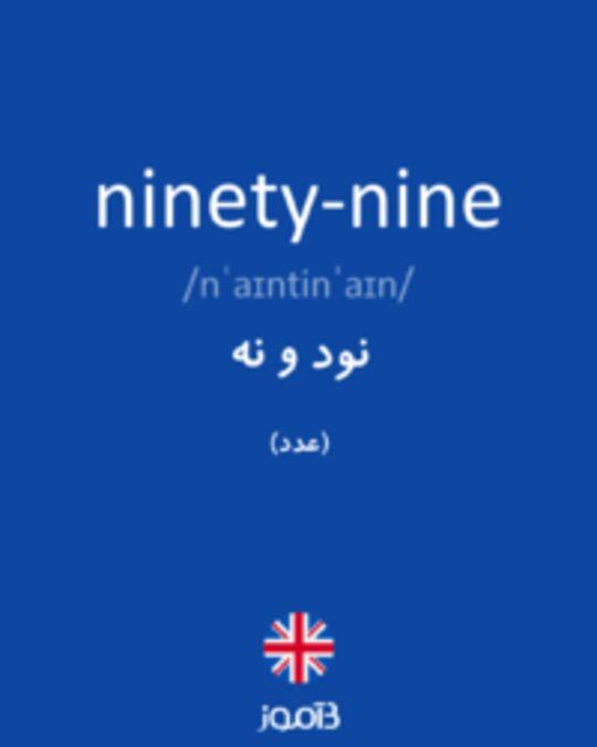 تصویر ninety-nine - دیکشنری انگلیسی بیاموز