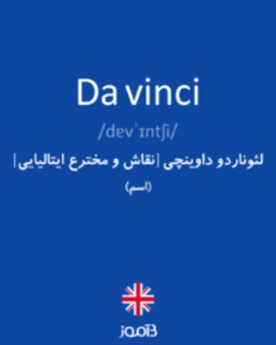 تصویر Da vinci - دیکشنری انگلیسی بیاموز
