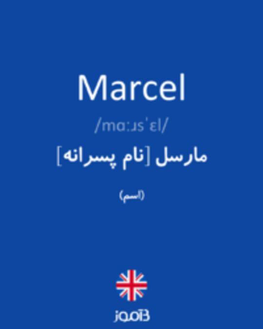 تصویر Marcel - دیکشنری انگلیسی بیاموز
