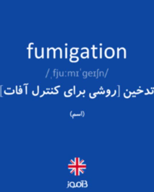 تصویر fumigation - دیکشنری انگلیسی بیاموز