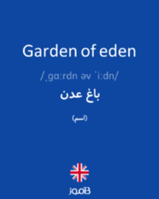 تصویر Garden of eden - دیکشنری انگلیسی بیاموز