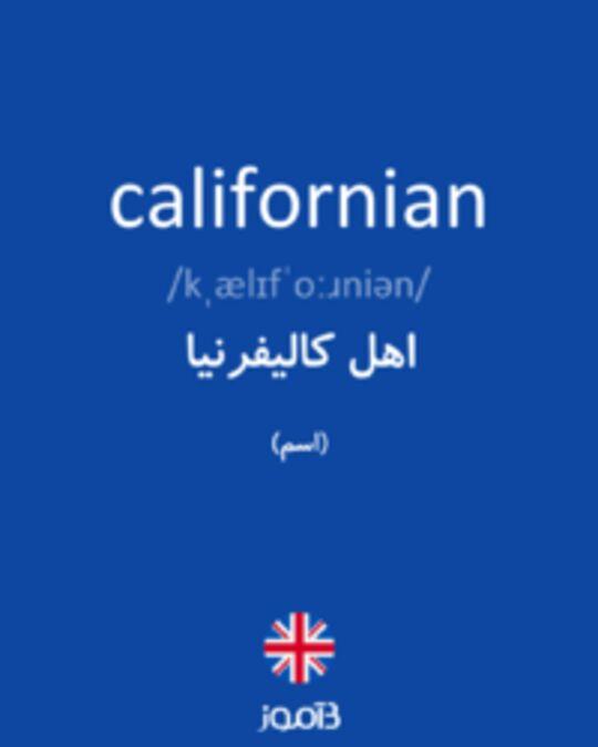 تصویر californian - دیکشنری انگلیسی بیاموز