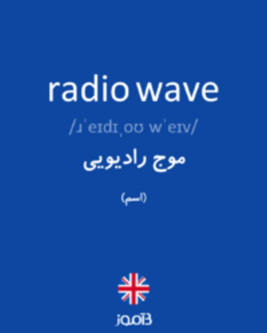 تصویر radio wave - دیکشنری انگلیسی بیاموز