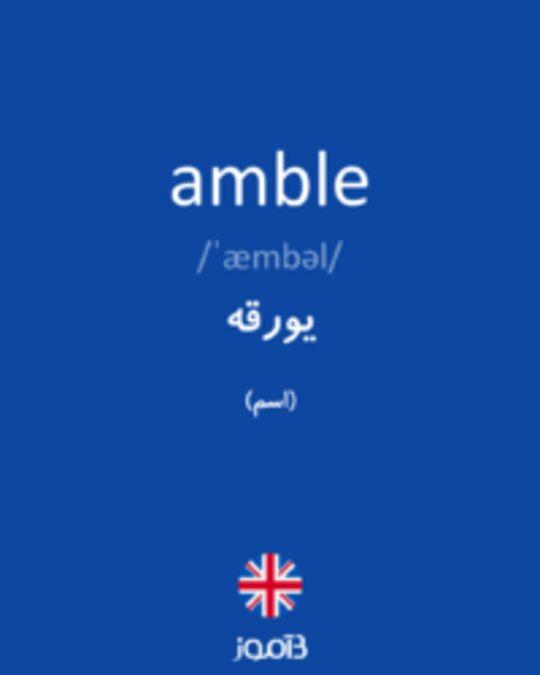 تصویر amble - دیکشنری انگلیسی بیاموز