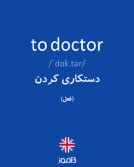 تصویر to doctor - دیکشنری انگلیسی بیاموز