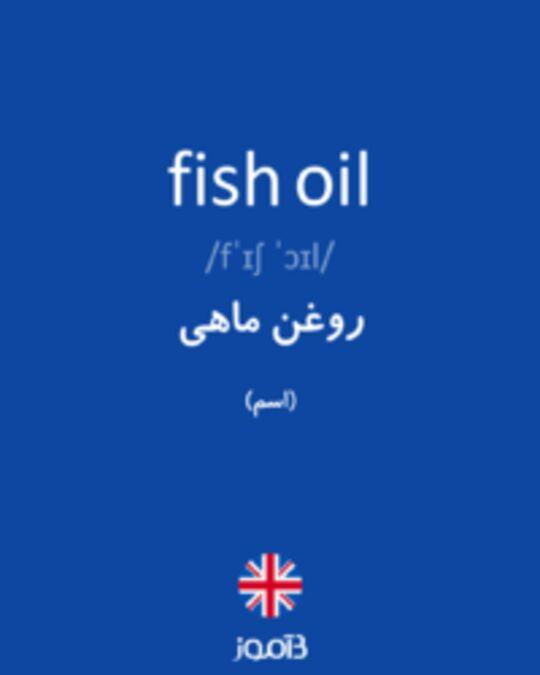 تصویر fish oil - دیکشنری انگلیسی بیاموز