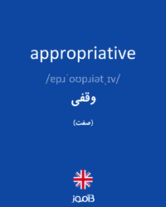 تصویر appropriative - دیکشنری انگلیسی بیاموز