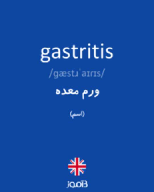 تصویر gastritis - دیکشنری انگلیسی بیاموز