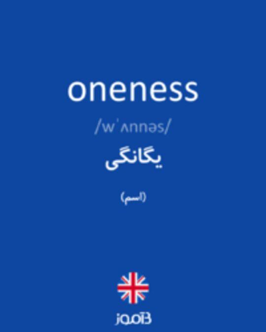 تصویر oneness - دیکشنری انگلیسی بیاموز
