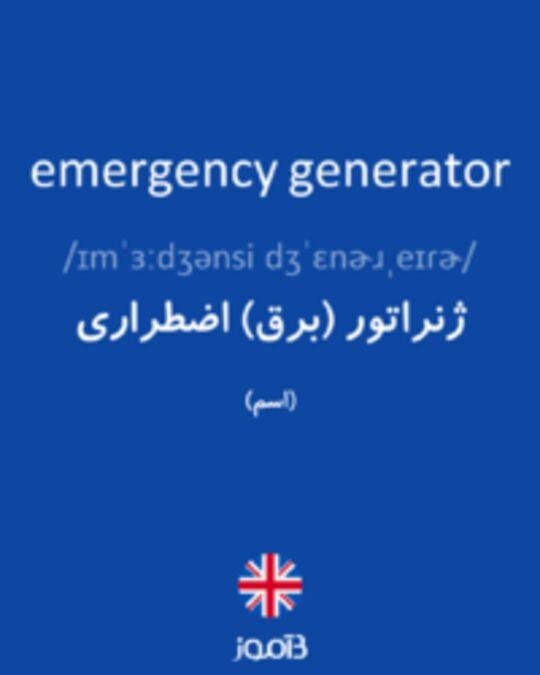تصویر emergency generator - دیکشنری انگلیسی بیاموز