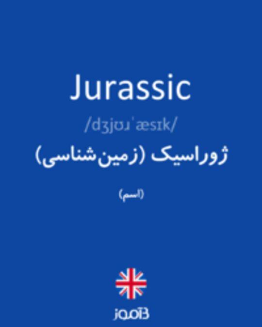 تصویر Jurassic - دیکشنری انگلیسی بیاموز