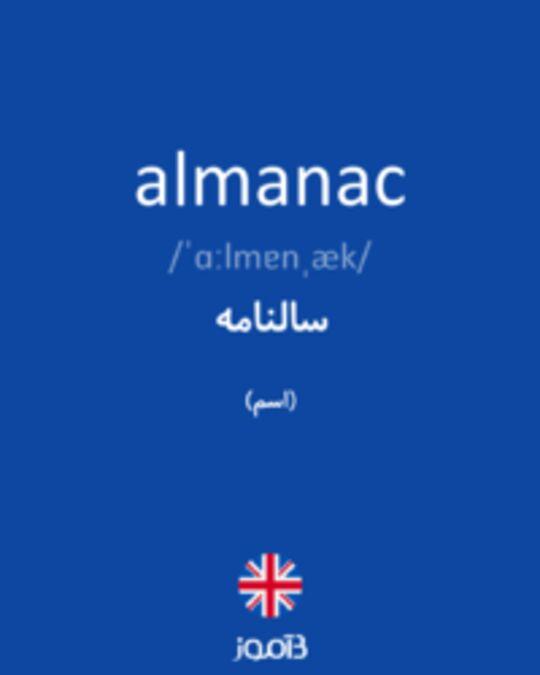تصویر almanac - دیکشنری انگلیسی بیاموز