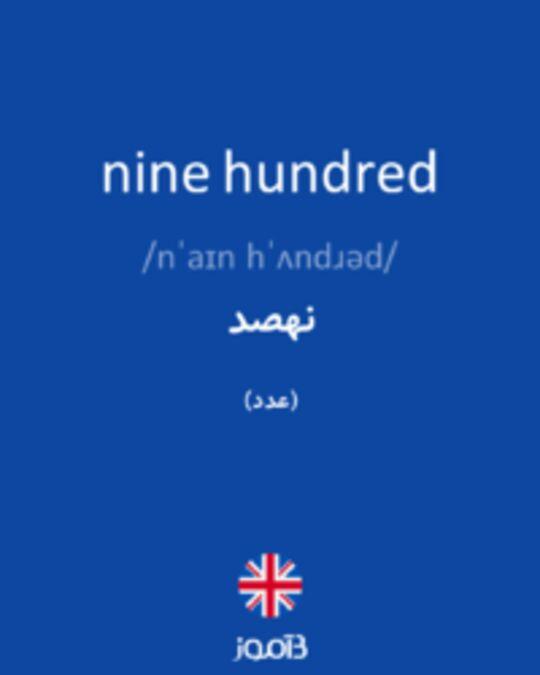 تصویر nine hundred - دیکشنری انگلیسی بیاموز
