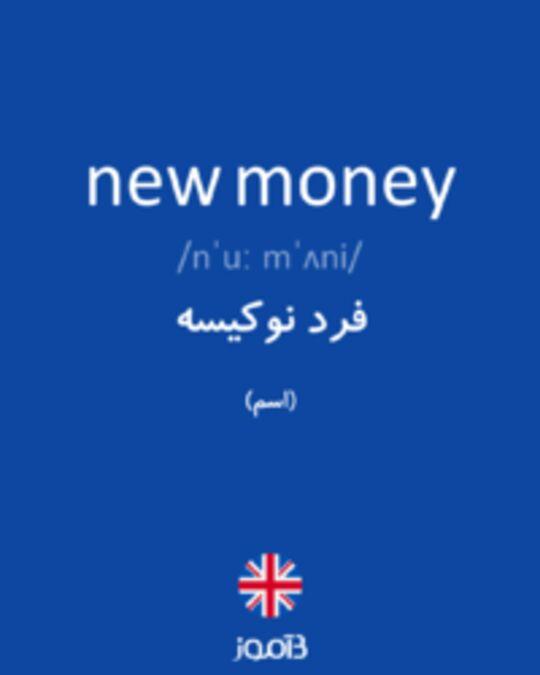 تصویر new money - دیکشنری انگلیسی بیاموز