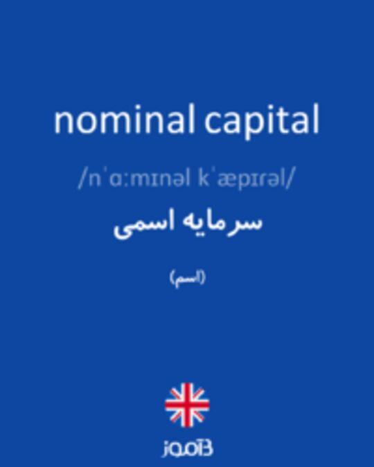 تصویر nominal capital - دیکشنری انگلیسی بیاموز