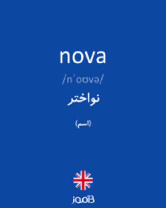 تصویر nova - دیکشنری انگلیسی بیاموز