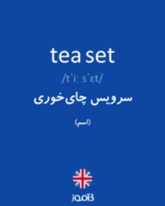 تصویر tea set - دیکشنری انگلیسی بیاموز