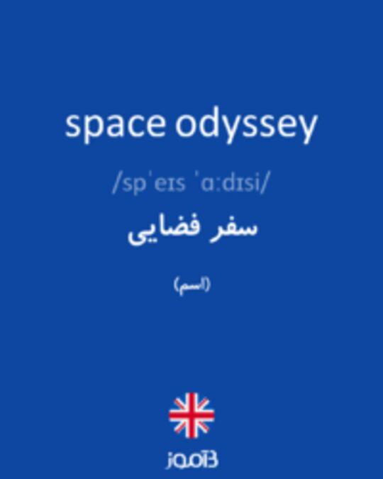 تصویر space odyssey - دیکشنری انگلیسی بیاموز