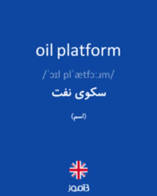 تصویر oil platform - دیکشنری انگلیسی بیاموز
