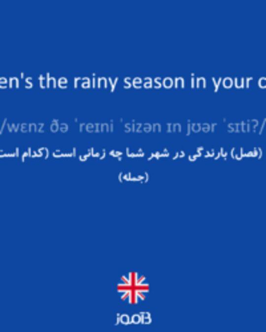 تصویر When's the rainy season in your city? - دیکشنری انگلیسی بیاموز