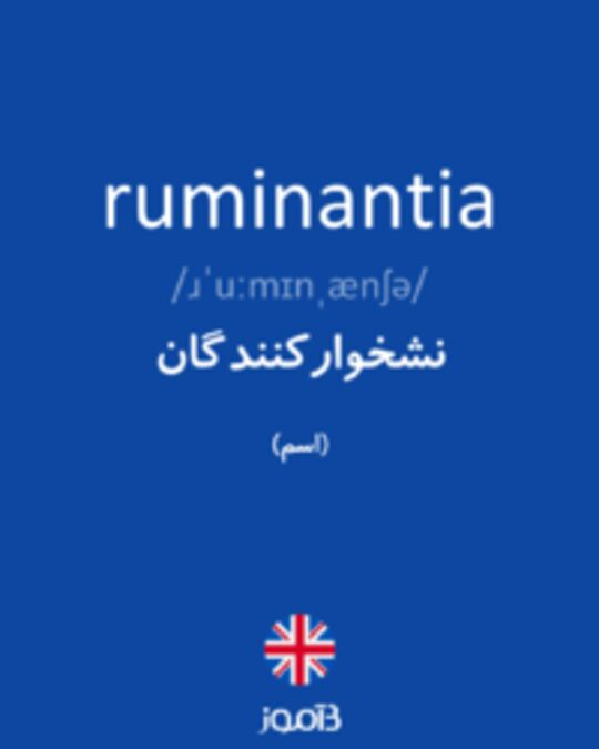 تصویر ruminantia - دیکشنری انگلیسی بیاموز