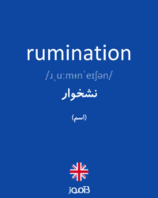 تصویر rumination - دیکشنری انگلیسی بیاموز
