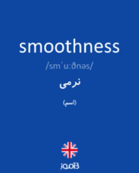تصویر smoothness - دیکشنری انگلیسی بیاموز