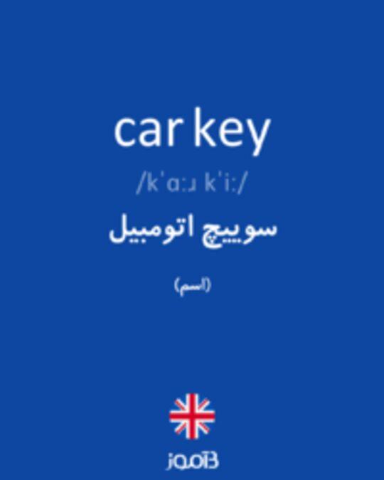 تصویر car key - دیکشنری انگلیسی بیاموز